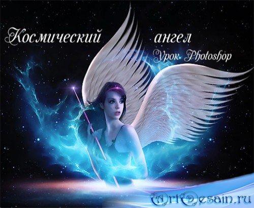 Урок Photoshop Космический ангел