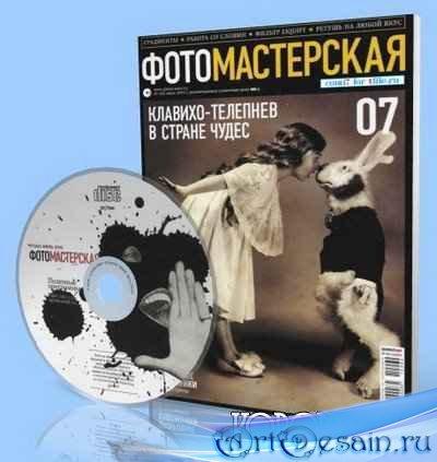 Фото мастерская №7 (июль) + CD приложение [2010]