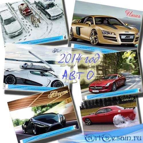 Настенный календарь - Крутые авто