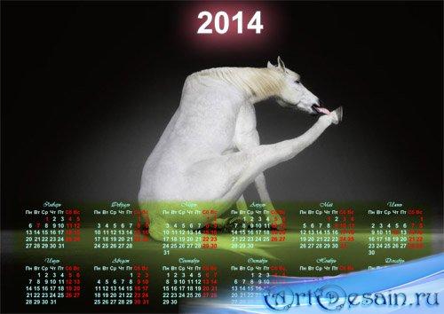 Календарь на 2014 год - Белая веселая лошадка