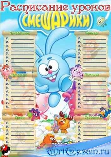 Расписание уроков - Смешарики