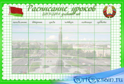 Бланк расписание уроков для школы - герб и флаг Белоруссии