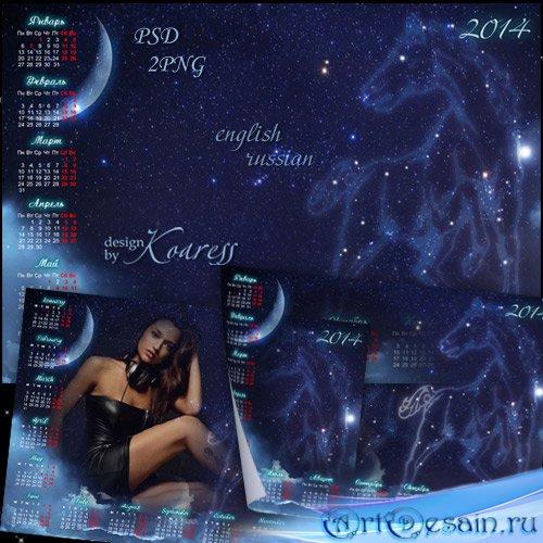 Романтический календарь с фоторамкой на 2014 год - Под счастливым созвездие ...