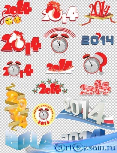 Клипарт - Цифры к новому году 2014 украшенные лошадями и часами на прозрачн ...