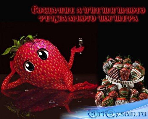 Урок Photoshop Создание аппетитного рекламного постера