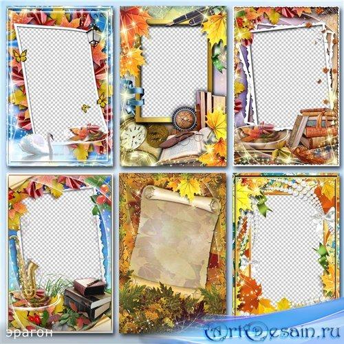 Коллекция рамок для фотошопа – Осенняя пора
