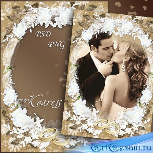 Романтическая рамка для свадебных фото - Теплый свет Любви