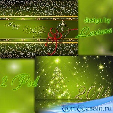 PSD исходники - Добрый праздник Новый год 2