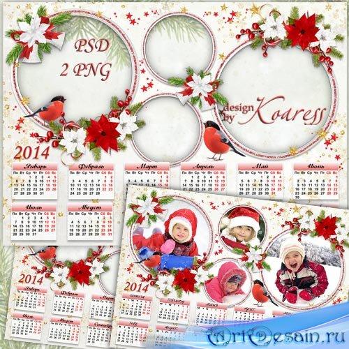 Зимний детский календарь на 2014 год с фоторамкой - Озорные снегири