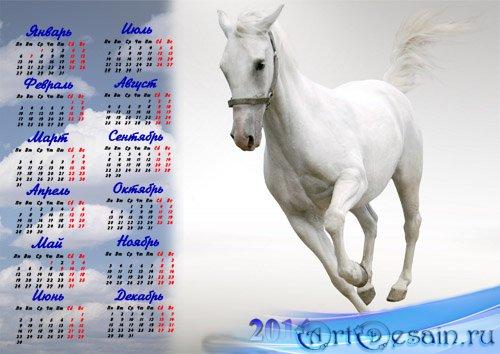Настенный календарь - Снежно-белая лошадь и облака