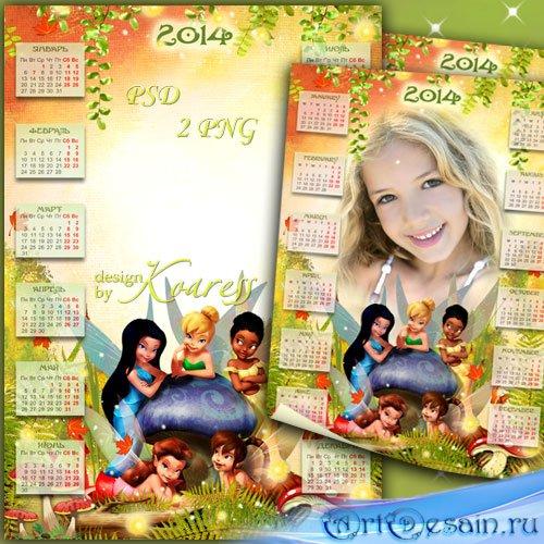Детский календарь на 2014 год с фоторамкой для фотошопа - Мои подружки, чуд ...