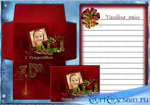 Поздравительный конверт и бланк для поздравления - С новым годом, с Рождест ...