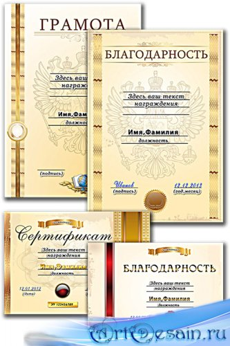 PSD шаблоны - благодарности, сертификат, грамота / PSD Templates of thanks  ...