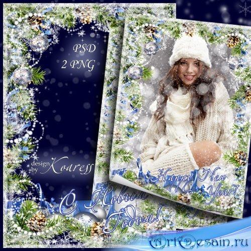 Поздравительная новогодняя рамка для фотошопа - Белая метель заметет тропин ...
