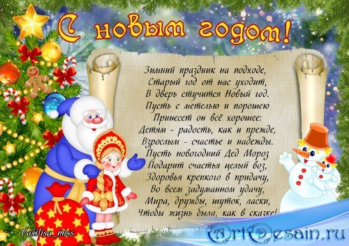 Новогодний плакат - стенгазета для детского сада - С новым годом