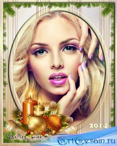 Новогодняя рамка на 2014 год – Новогодний экспромт