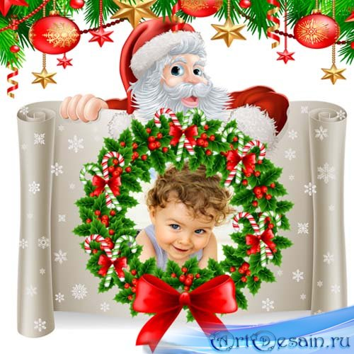 Рамка для фотошоп - Новый Год и Дедушка Мороз