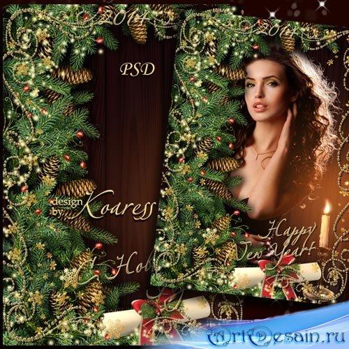Новогодняя рамка для фото - Романтическое поздравление