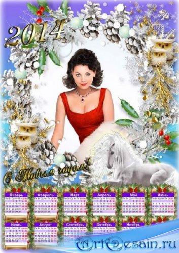 Праздничная рамка-календарь - С Новым годом!