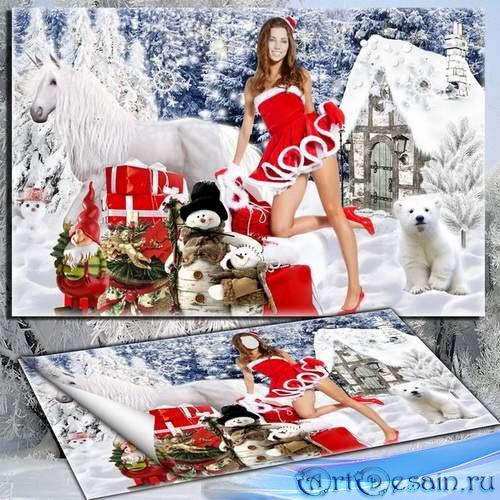 Женский шаблон для фотошопа - Снегурочка в сказочном лесу