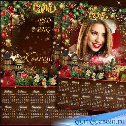 Праздничный календарь с рамкой для фотошопа - Всех под елкой ждут подарки