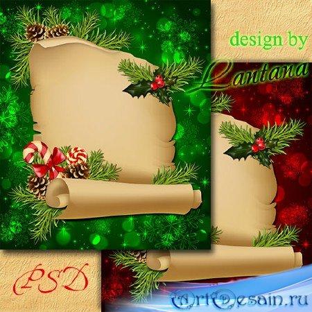 PSD исходник - Добрый праздник Новый год 20