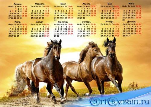 Календарь - Бегущие жеребцы