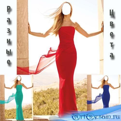 Женский шаблон - Стройная девушка в платье разных цветов
