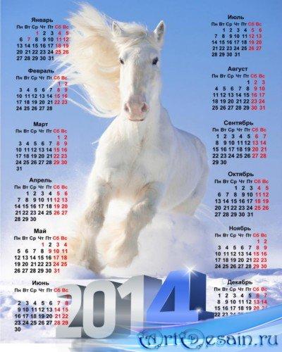 Белый Конь, быть может Лошадь - Календарь 2014