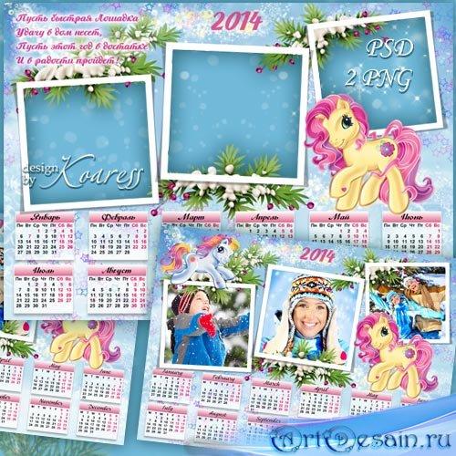 Календарь-фоторамка на 2014 год - Пусть быстрая лошадка удачу принесет