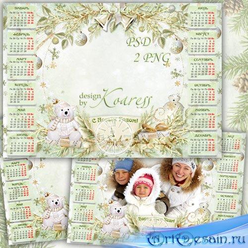 Календарь с рамкой для фото - Серебристая зима, белый снег искрится