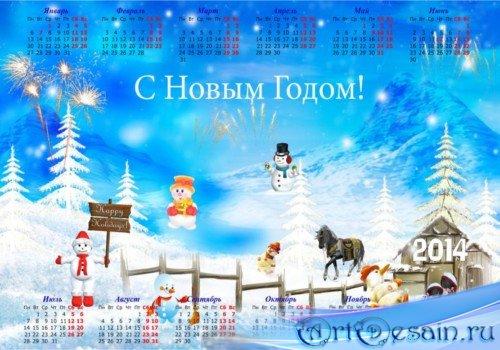 Календарь 2014 - С Новым годом от Снеговиков!