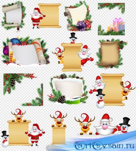Клипарт - Новогодние свитки с дед морозом снеговиком и оленем для текста на ...