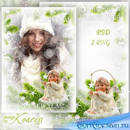 Поздравительная рамка для фото - С Новым годом и Рождеством