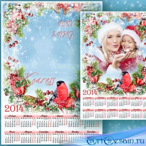 Зимний календарь с рамкой для фото - Морозный, снежный день