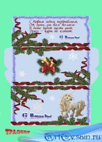 Подарочный конверт для денег - С Новым годом поздравляем