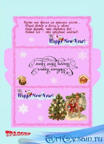 Подарочный конверт для денег – Новогодние ангелочки
