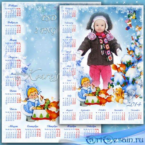 Зимний детский календарь с рамкой для фото - Новый год приходит в лес