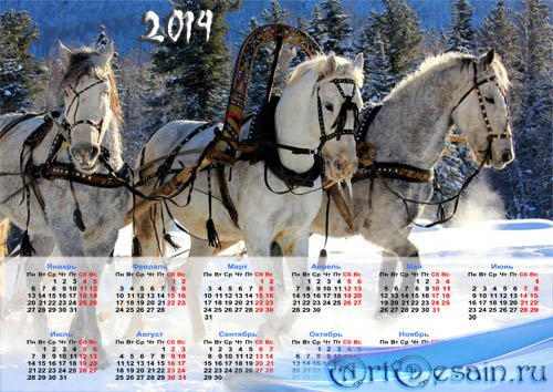 Календарь 2014 - Тройка лошадей на снегу