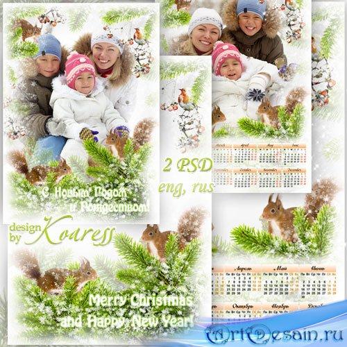 Набор из календаря с фоторамкой и поздравительной рамки для фото - На пушис ...