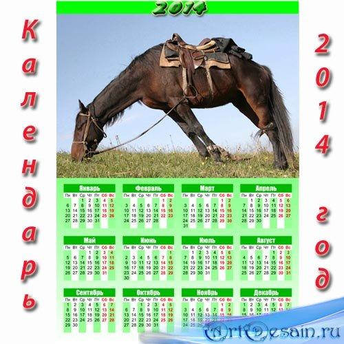 Календарь - Лошадка отдыхает