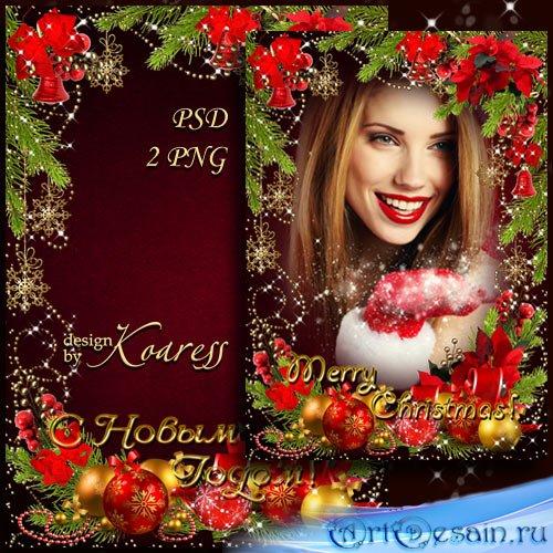 Новогодняя поздравительная рамка для фото - Праздник новогодний золотом сия ...