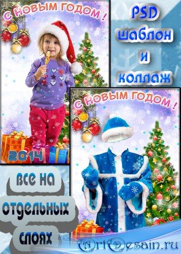 Новогодняя рамка коллаж – Все дети любят подарки