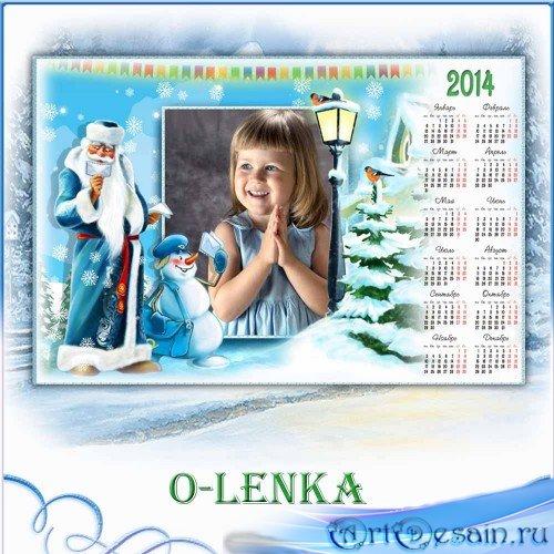 Календарь рамка - Здравствуй, Дедушка Мороз