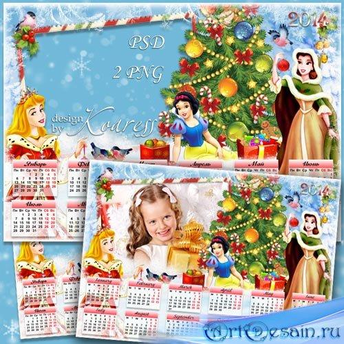Календарь с фоторамкой на 2014 год - Милые принцессы