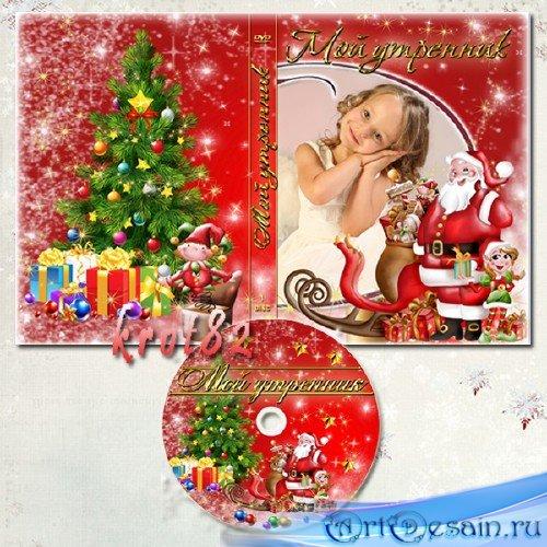 Новогодняя обложка с рамкой для фото и задувка на DVD диск – Весело встрети ...