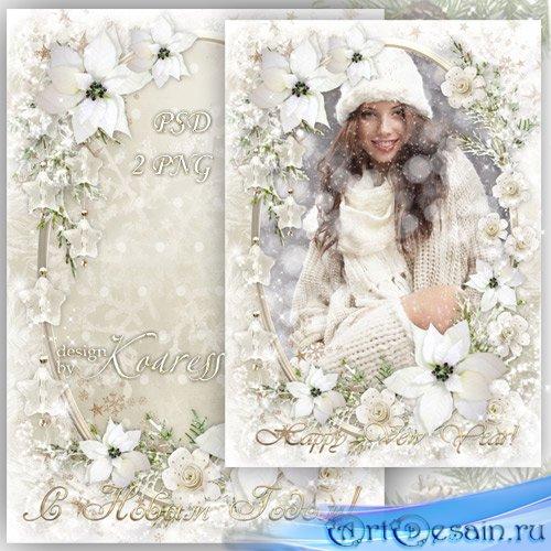 Рамка для фото - Серебристый снег блестящий