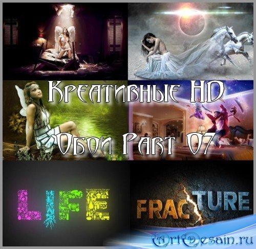 Креативные HD Обои (Part 07)