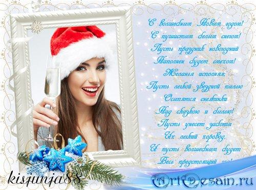 Новогодняя открытка-рамка для фото - Волшебный Новый год