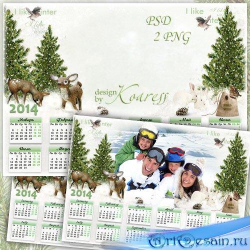 Календарь с рамкой для фото - В зимнем лесу